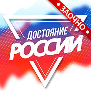 VI Международный заочный конкурс «ДОСТОЯНИЕ РОССИИ»
