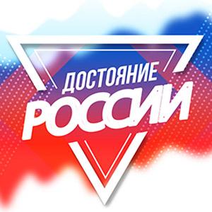 Представляем юбилейный V Международный конкурс исполнительского искусства «ДОСТОЯНИЕ РОССИИ»