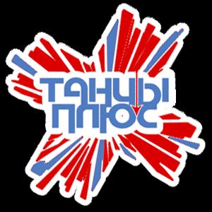 Представляем III Международный конкурс хореографии «ТАНЦЫ ПЛЮС»