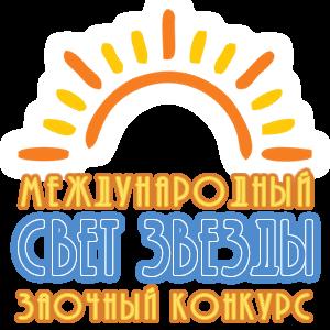 VIII Международный заочный конкурс «СВЕТ ЗВЕЗДЫ»