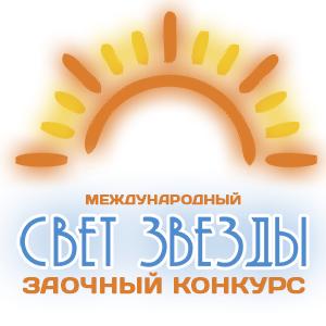 VII Международный заочный конкурс «СВЕТ ЗВЕЗДЫ»