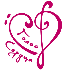 III Международный грантовый вокальный конкурс «ГОЛОС СЕРДЦА»